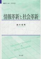 <<政治・経済・社会>> 情報革新と社会革新 / 森川信男