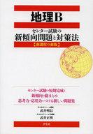 <<教育・育児>> 地理B センター試験の新傾向問題と対策法  / 武井明信