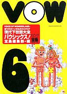 <<趣味・雑学>> VOW 6 / 宝島編集部