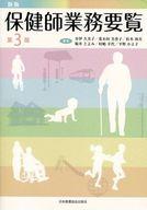 <<科学・自然>> 保健師業務要覧 新版 第3版 / 井伊久美子
