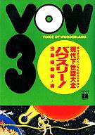 <<趣味・雑学>> VOW 3 / 宝島編集部