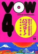 <<趣味・雑学>> VOW 4 / 宝島編集部