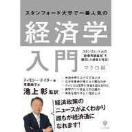 <<政治・経済・社会>> スタンフォード大学で一番人気の経済学入門 マクロ編 / 池上彰