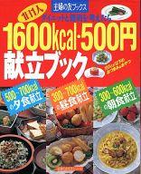 <<趣味・雑学>> 1600KCal・500円献立ブック