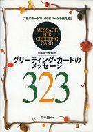 <<趣味・雑学>> 1枚のカードで100%ハートを伝える グリーティング・カードのメッセージ323 / 松崎陽子