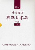 <<語学>> 中日交流標準日本語 中級 全2巻