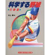 <<スポーツ>> 科学する野球 打撃篇 / 村上豊