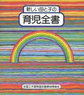 <<教育・育児>> 新しい母と子の育児全書 / 平山宗宏