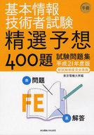 <<科学・自然>> 基本情報技術者試験 午前 精選予想400題 試験問題集 平成21年度版 / 東京電機大学