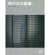 <<語学>> 現代文の基礎 / 吉田精一