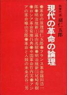 <<宗教・哲学・自己啓発>> 現代の革命の理論 / 羽仁五郎