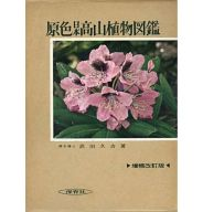 <<科学・自然>> 原色日本高山植物図鑑 【増補改訂版】 / 武田久吉