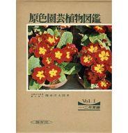 <<科学・自然>> 原色園芸植物図鑑 Vol.I / 塚本洋太郎
