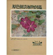 <<科学・自然>> 原色園芸植物図鑑 Vol.II / 塚本洋太郎
