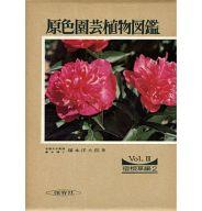 <<科学・自然>> 原色園芸植物図鑑 Vol.III / 塚本洋太郎