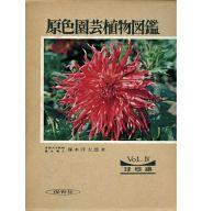 <<科学・自然>> 原色園芸植物図鑑 Vol.IV / 塚本洋太郎