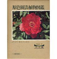 <<科学・自然>> 原色園芸植物図鑑 Vol.V / 塚本洋太郎
