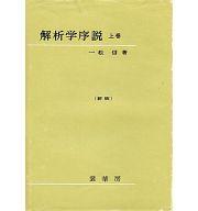 <<科学・自然>> 解析学序説 上巻 (新版) / 一松信