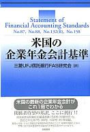 <<政治・経済・社会>> 米国の企業年金会計基準 / 三菱UFJ信託銀行FAS研究会