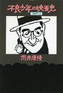 <<趣味・雑学>> 不良少年の映画史 PART2 / 筒井康隆