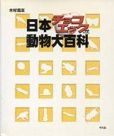 <<動物・ペット>> 日本チョコエッグ動物大百科 / 木村義志