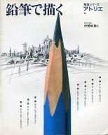 <<芸術・アート>> 鉛筆で描く / 伊勢崎勝人
