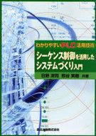 <<産業>> シーケンス制御を活用したシステムづくり入門 / 日野満司/熊谷英樹