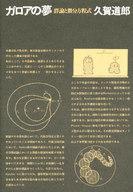 <<科学・自然>> ガロアの夢 群論と微分方程式 / 久賀道郎