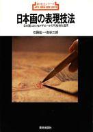 <<芸術・アート>> 日本画の表現技法-日本画におけるマチエールの可能性を追求 / 石踊紘一/高木三郎
