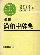 <<語学>> 角川 漢和中辞典 / 貝塚茂樹/藤野岩友