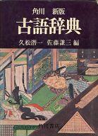 <<語学>> 角川新版 古語辞典 / 久松潜一/佐藤謙三