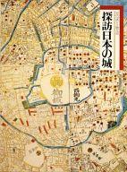 <<歴史・地理>> 探訪日本の城(別巻)築城の歴史 / 相賀徹夫