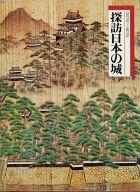 <<歴史・地理>> 探訪日本の城 7 山陰道 / 千賀四郎