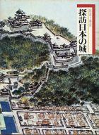 <<歴史・地理>> 探訪日本の城 9 南海道 / 千賀四郎
