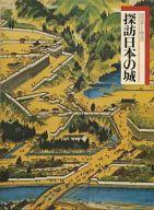 <<歴史・地理>> 探訪日本の城(1)奥羽道 / 日本アートセンター