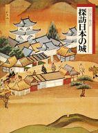 <<歴史・地理>> 探訪日本の城(3)東海道 / 日本アートセンター