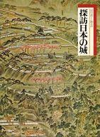 <<歴史・地理>> 探訪日本の城(4)中山道 / 日本アートセンター