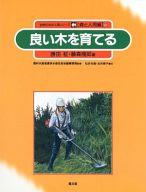 <<児童書・絵本>> 良い木を育てる 自然の中の人間シリーズ森と人間編9 / 勝田柾/藤森隆郎