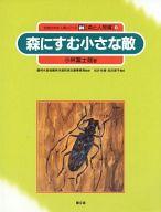 <<児童書・絵本>> 森にすむ小さな敵 自然の中の人間シリーズ森と人間編7 / 小林富士雄