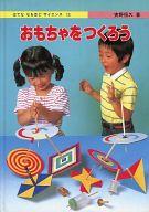 <<児童書・絵本>> はてな なるほど サイエンス13 おもちゃをつくろう / 実野恒久