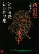 <<児童書・絵本>> 新宿祭 筒井康隆初期作品集 第3版(1972年初版) / 筒井康隆