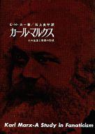 <<児童書・絵本>> カール・マルクス その生涯と思想の形成 / E・H・カー