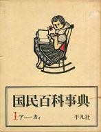 <<政治・経済・社会>> 国民百科事典 1 ア-カオ 1961年版