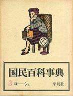 <<政治・経済・社会>> 国民百科事典 3 コ-シュ 1961年版
