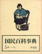 <<政治・経済・社会>> 国民百科事典 5 チ-ニン 1961年版