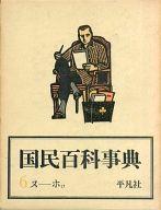 <<政治・経済・社会>> 国民百科事典 6 ヌ-ホロ 1961年版