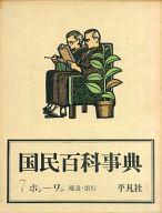 <<政治・経済・社会>> 国民百科事典 7 ホン-ワン 補遺・索引 1961年版