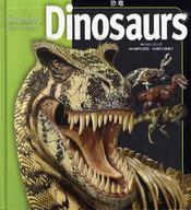 <<趣味・雑学>> ディノサウルス 恐竜 (insidersビジュアル博物館) / ジョン・ロング/瀬戸口烈司/瀬戸口美惠子