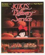 <<政治・経済・社会>> Kiki's delivery service / HayaoMiyazaki