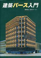 <<趣味・雑学>> 建築パース入門 / 楢崎雄之
